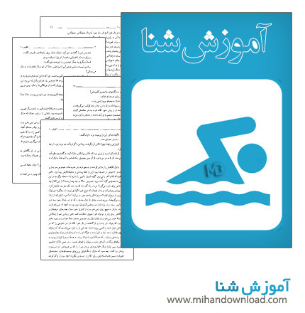 shena دانلود کتاب آموزش شنا