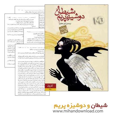 sheytan va dooshize perim1 دانلود کتاب رمان شیطان و دوشیزه پریم