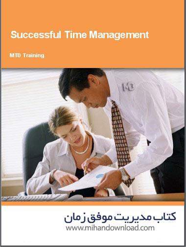 successful time management دانلود کتاب مدیریت موفق زمان