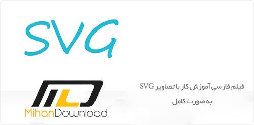svg دانلود فیلم دیدنی و جذاب آموزش کار با تصاویر svg به زبان فارسی