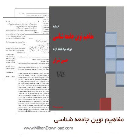 szd دانلود کتاب مفاهیم نوین جامعه شناسی