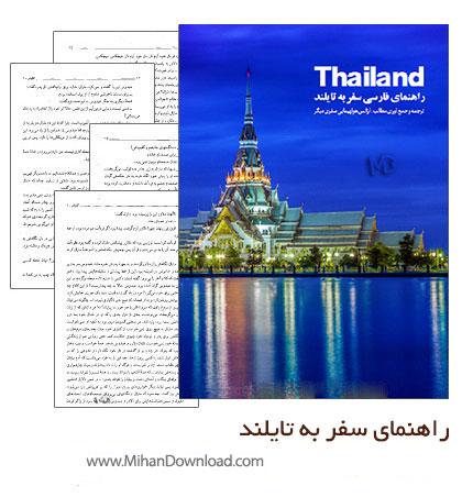 ta دانلودکتاب راهنمای سفر به تایلند