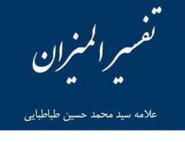 tafsir-almizan