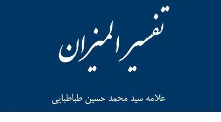 tafsir almizan دانلود کتاب تفسیر المیزان برای کامپیوتر