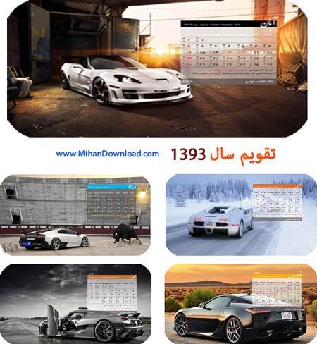 taghvim931 دانلود تقویم سال 93   عکس ماشین های اسپرت