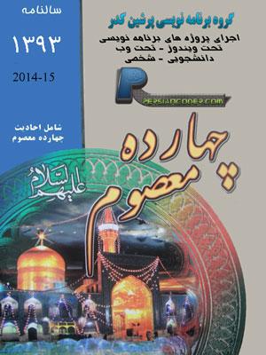 taghvim932 دانلود تقویم چهارده معصوم علیهم السلام