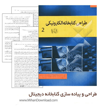 tarahi ketabkhana electronic 2 13961 دانلود کتاب طراحی و پیاده سازی کتابخانه دیجیتال