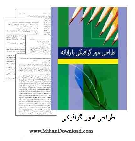 tarahiiii¨ دانلود کتاب طراحی امور گرافیکی با رایانه