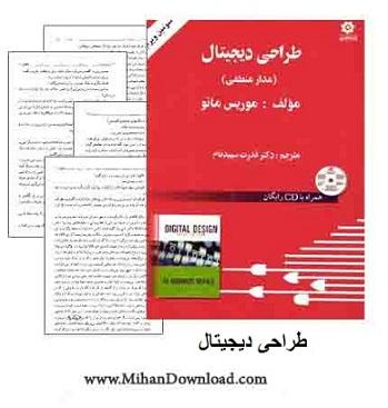 tarihiiiiiiiiiiiiiiii دانلود کتاب طراحی دیجیتال
