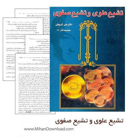tashi دانلود کتاب تشیع علوی و تشیع صفوی