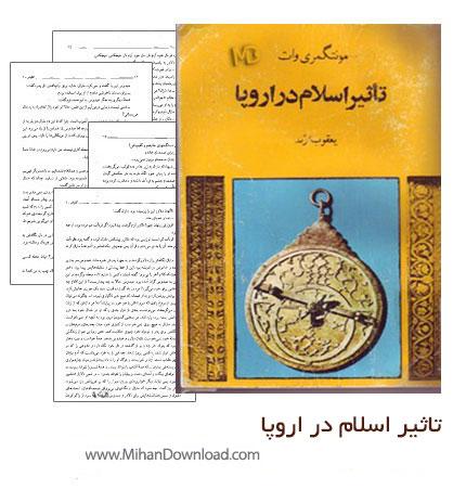 tasyr dyn mbyn aslam dr arvpa دانلود کتاب تاثیر اسلام در اروپا