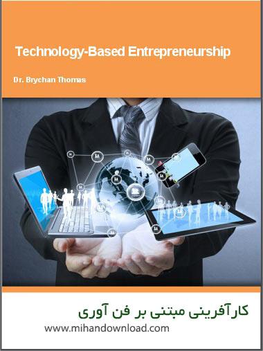 technology based entrepreneurship دانلود کتاب  کارآفرینی مبتنی بر فن آوری