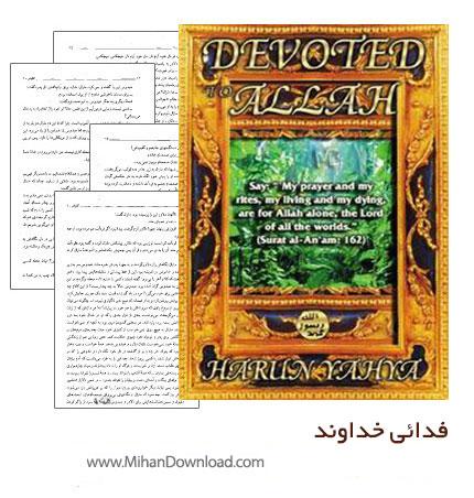 thumb 13955 1 devoted Allah دانلود کتاب فدائی خداوند