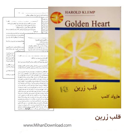 thumb GoldenHeart دانلود کتاب قلب زرین