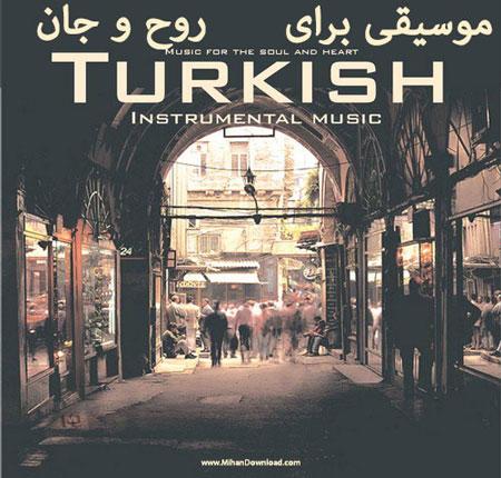turkish music1 دانلود اهنگ بی کلام ترکی