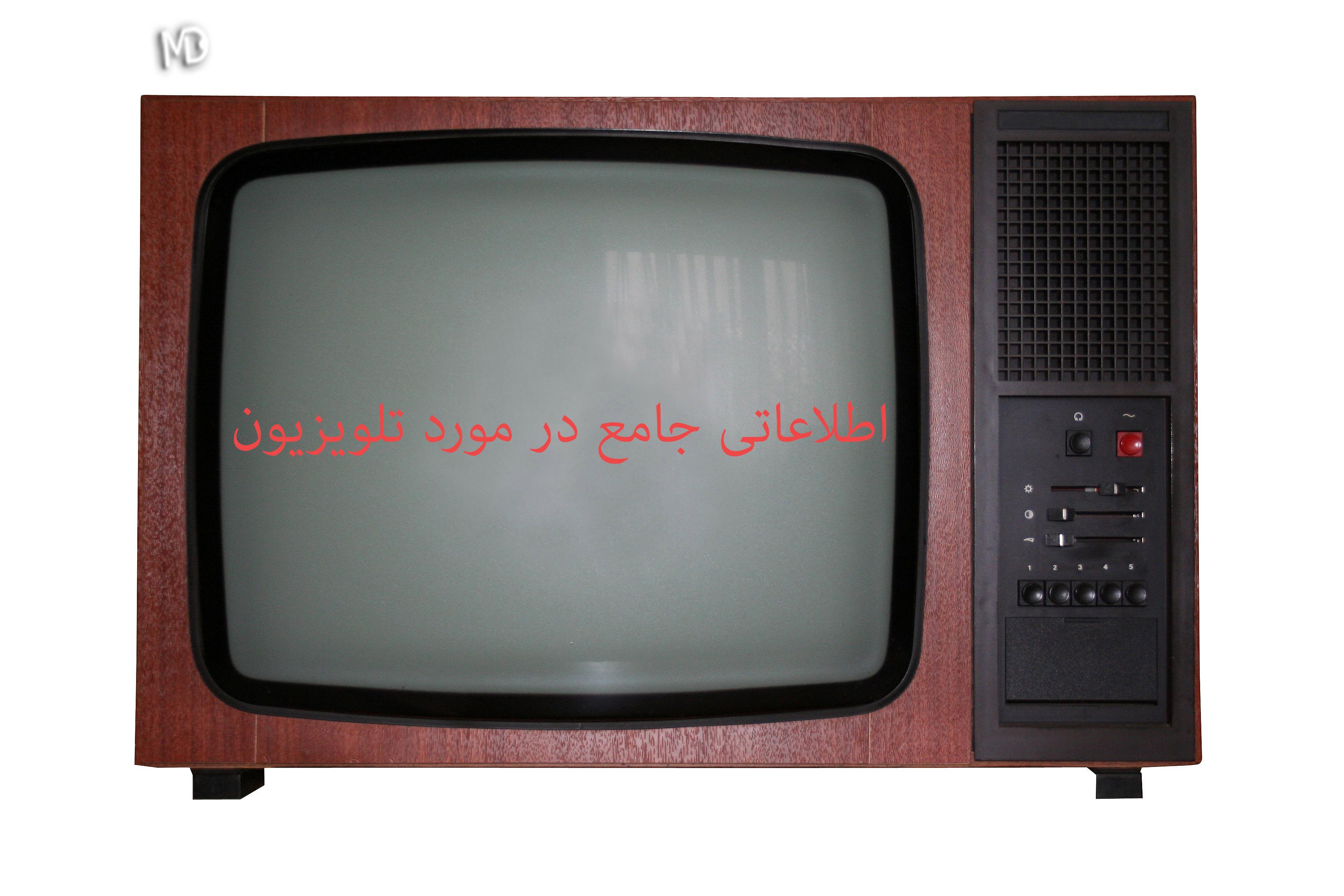 tvaddict1 11 دانلود کتاب همه چیز در مورد تلوزیون
