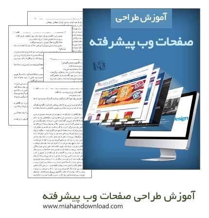 web design pro دانلود کتاب آموزش طراحی صفحات وب پیشرفته