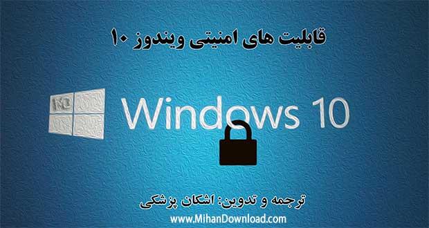 win10 دانلود کتاب قابلیت های امنیتی ویندوز 10 اثر اشکان پزشکی
