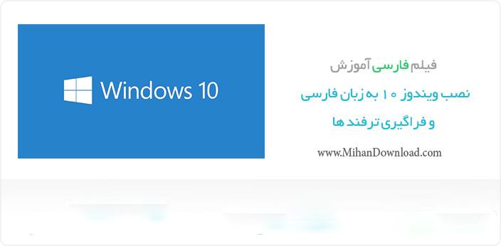 windows 10 دانلود فیلم دیدنی و جذاب آموزش نصب ویندوز۱۰ به زبان فارسی