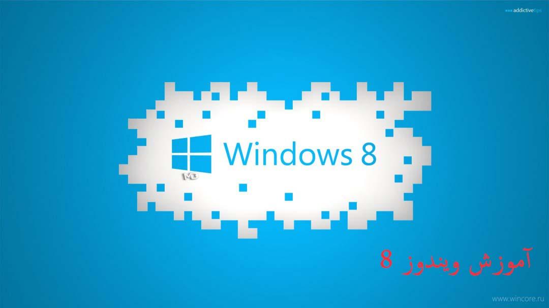 windows 8 logo widescreen hd wallpaper 1080x607 دانلود کتاب آموزش ویندوز 8