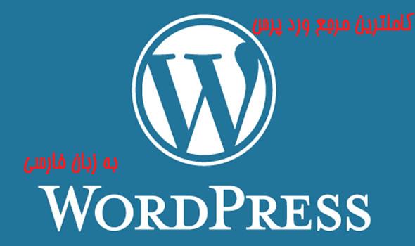 wordpress1 دانلود کتاب کاملترین مرجع ورد پرس