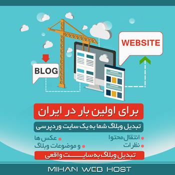 نبدیل وبلاگ به سایت
