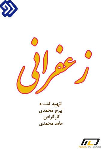 zafarani دانلود سریال زعفرانی نوروز ۹۵ شبکه دو