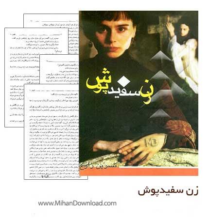zansefid دانلود کتاب زن سفیدپوش از ویکی کالینز