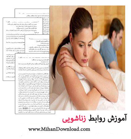 آموزش-روابط-زناشویی
