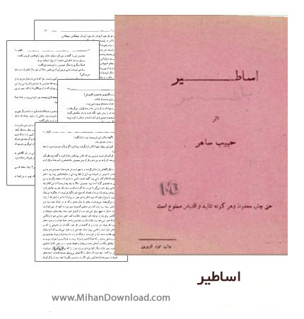 دانلود کتاب اساطیر اثر حبیب ساهر
