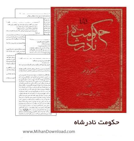 دانلود کتاب حکومت نادرشاه اثر ویلم فلور