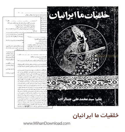 خلقیات-ما-ایرانیان-محمد-علی-جمالزاده---جامعه-شناسی-شرقی-oriental-sociology