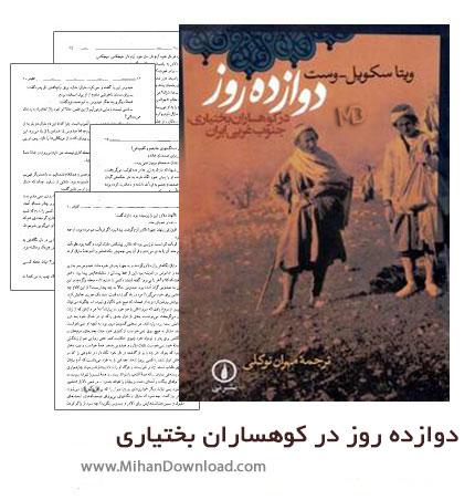 دانلود کتاب دوازده روز در کوهساران بختیاری، جنوب غربی ایران از ویتا سکویل وست