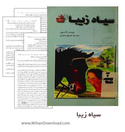 دانلود کتاب سیاه زیبا اثری از خانوم آنا سول