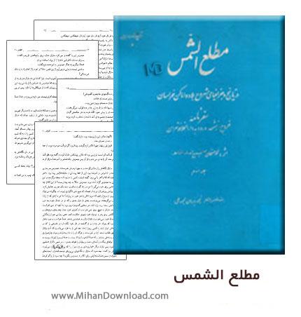 دانلود کتاب مطلع الشمس اثر محمد حسن صنیع الدوله