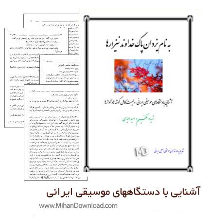 آشنایی با دستگاههای موسیقی ایرانی