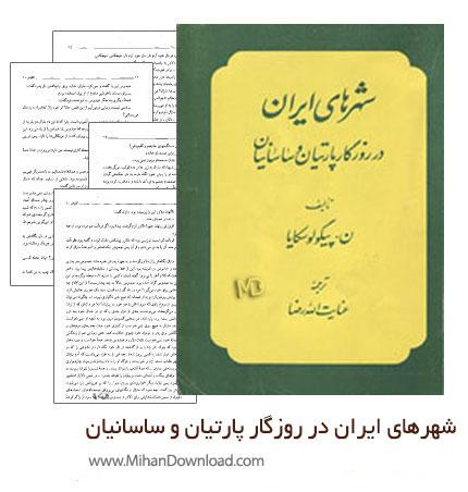 دانلود کتاب شهرهای ایران در روزگار پارتیان و ساسانیان