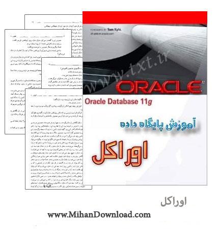 دانلود کتاب آموزش پایگاه داده اوراکل