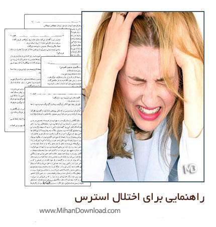 راهنمایی برای اختلال استرس