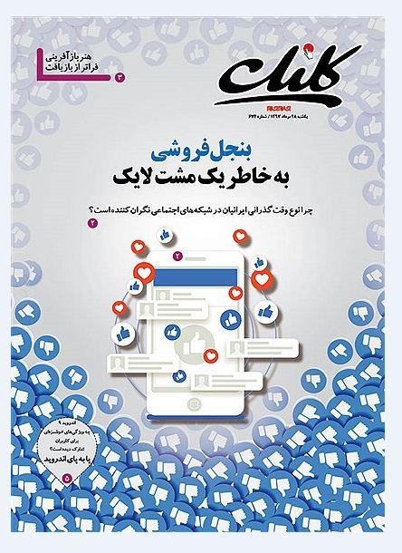 click 672 - دانلود کلیک روزنامه جام جم شماره 672