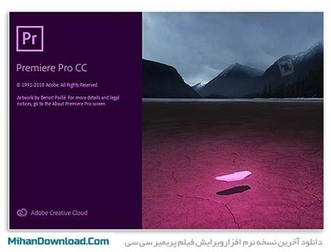 دانلود Adobe Premiere Pro CC 2019