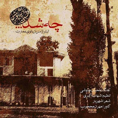 محسن چاوشی چه شد