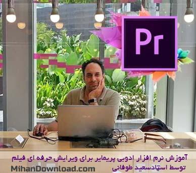 دانلود فیلم آموزش رایگان Adobe Premiere CC به زبان فارسی توسط سعید طوفانی