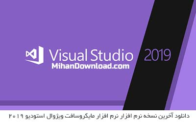 دانلود Microsoft Visual Studio Enterprise 2019 v16.0