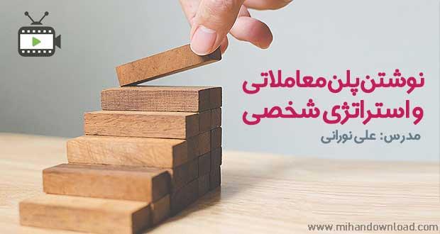 دانلود آموزش نوشتن پلن معاملاتی و استراتژی شخصی - علی نورانی