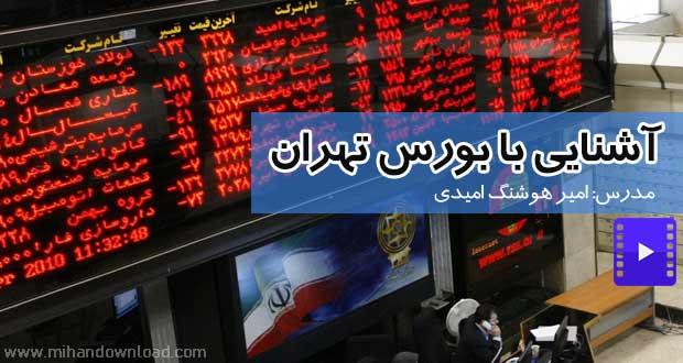 دانلود آموزش آشنایی با بورس تهران - امیر هوشنگ امیدی