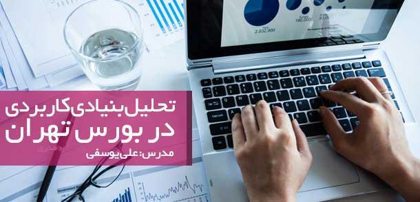 دانلود آموزش تحلیل بنیادی کاربردی در بورس تهران - علی یوسفی