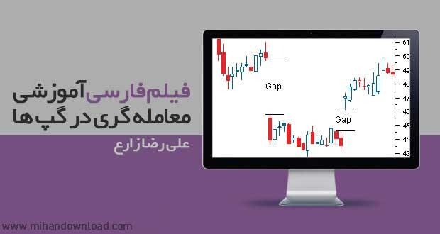 دانلود ویدئوی آموزشی معامله در گپ های قیمتی - علیرضا زارع