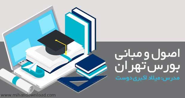 دانلود آموزش اصول و مبانی بورس تهران - میلاد اکبری دوست