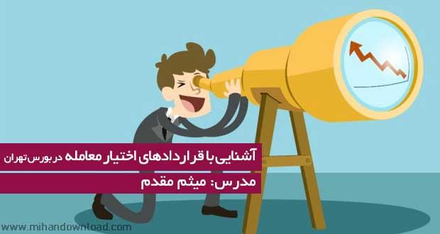 دانلود آموزش انجام معاملات آپشن در بورس تهران - میثم مقدم